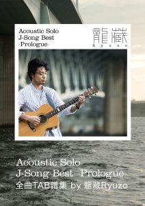 Acoustic Solo J-Song Best-Prologue- 全曲TAB譜集 by 龍藏Ryuzo