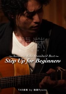 Step Up for Beginners〜Acoustic Solo Standard Best〜 TAB譜集 by 龍藏Ryuzo